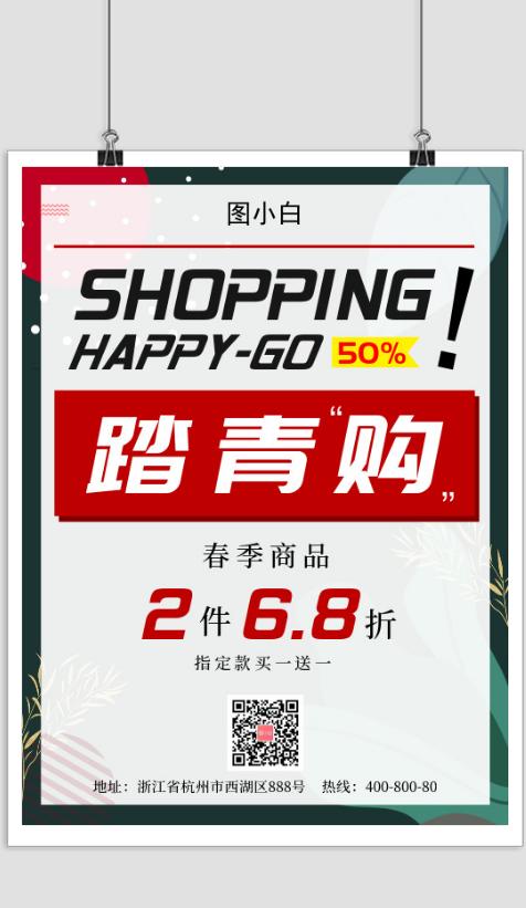 春季踏青欢乐购商品折扣宣传印刷海报