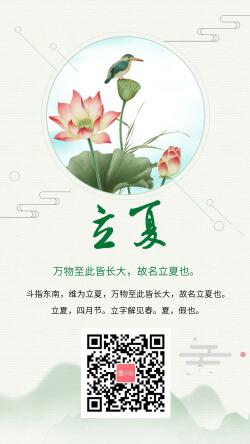 小清新立夏手机海报