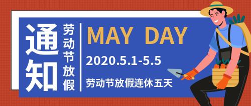 简易51劳动节假期安排通知公众号封面