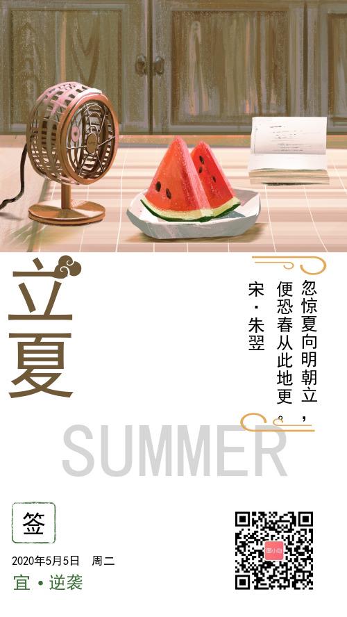 立夏手机文艺清新宣传海报