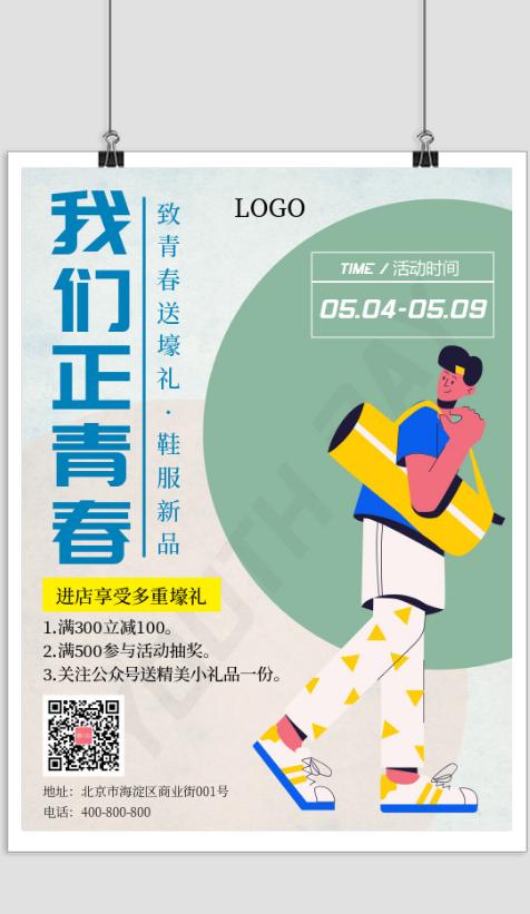 致青春享好礼五四青年节鞋店促销活动宣传印刷海报