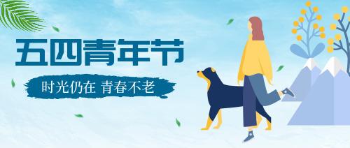 清新风五四青年节公众号首图