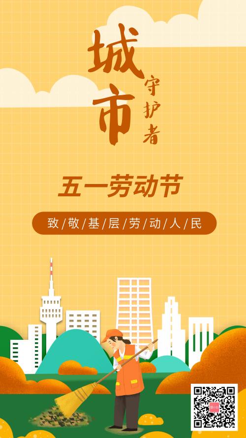 五一劳动节致敬基层劳动人民公益手机海报
