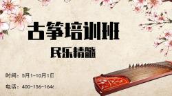 古典风古筝培训班课程宣传海报