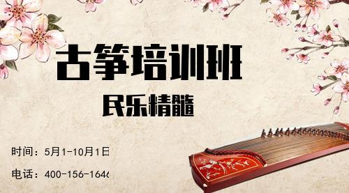 古典風古箏培訓班課程宣傳海報