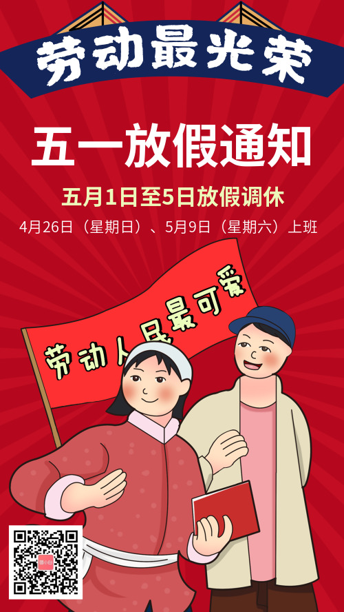 五一劳动节放假通知劳动最光荣手机海报