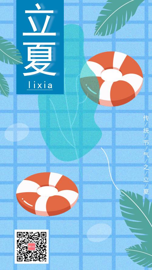 清新夏日风传统立夏节气手机宣传海报