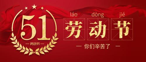 红色五一劳动节放假通知公众号封面