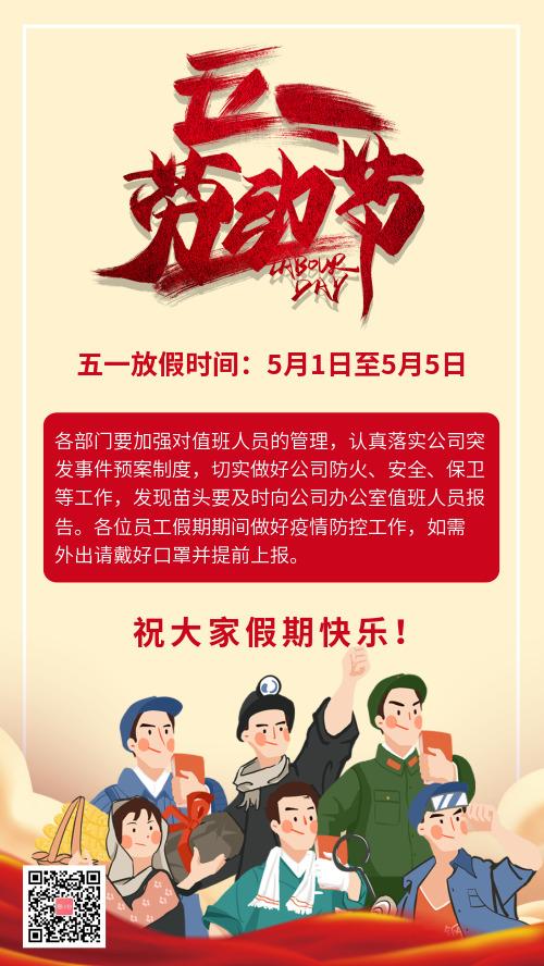 红色创意卡通五一劳动节放假通知手机海报
