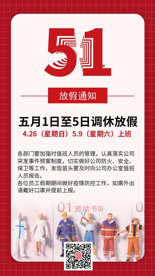 创意图文公司企业部分五一放假通知手机海报