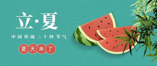 清新立夏节气公众号封面