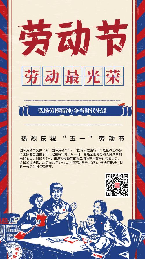 红色复古油画风五一劳动节宣传海报