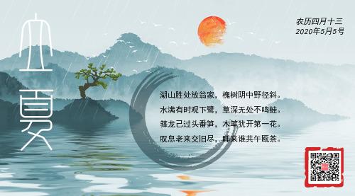 创意图文中国风山水立夏横版海报