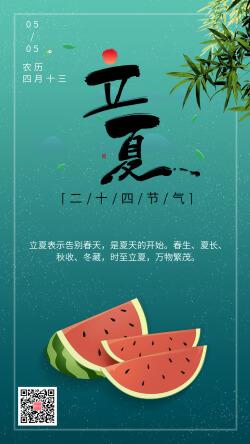立夏节气西瓜夏天手机海报