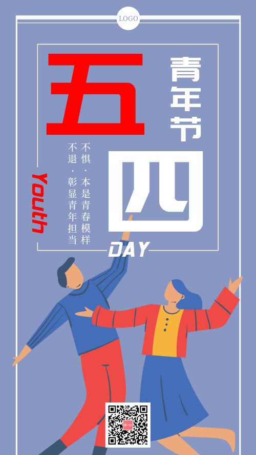 简约图文54青年节节日宣传手机海报