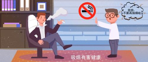 世界禁烟日插画封面