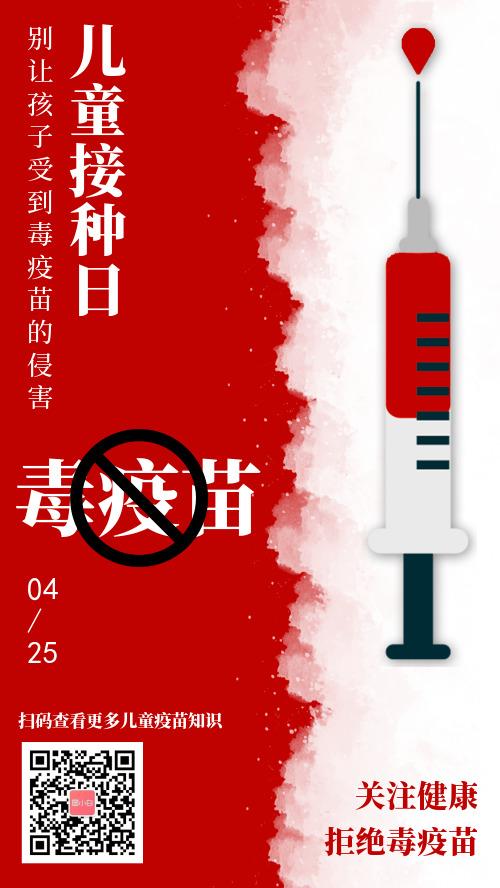 红白关注健康儿童疫苗接种日公益宣传手机海报