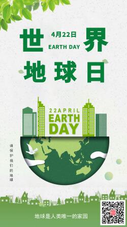 简约世界地球日绿色环保宣传海报