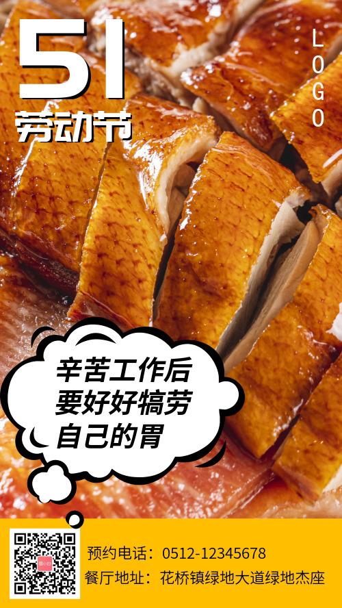 五一劳动节餐饮品牌饮食宣传手机海报