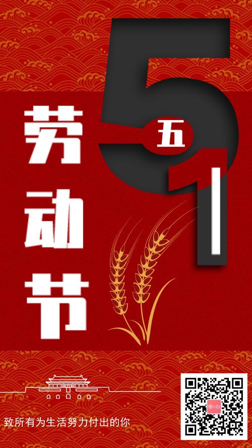 红色简约五一劳动节图文手机海报