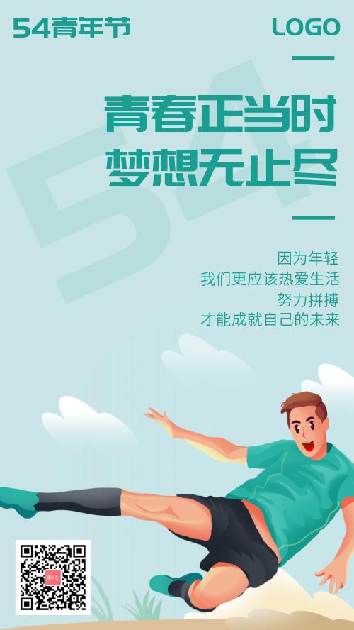 创意五四青年节为梦想加油图文手机海报
