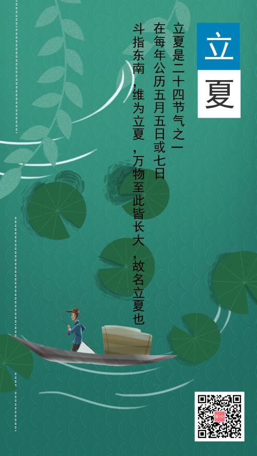 简约清新文艺风立夏手机海报