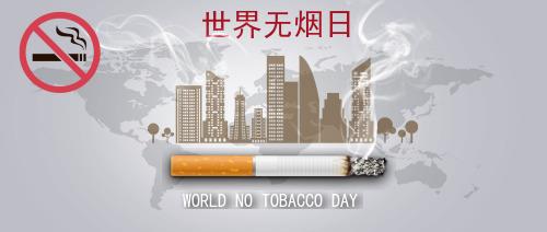 创意世界无烟日简约公众号封面