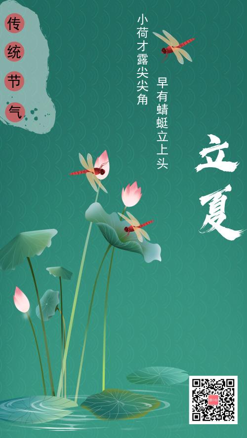 清新中国风立夏手机海报