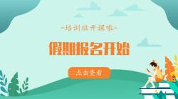文艺清新假期培训班开课报名课程封面