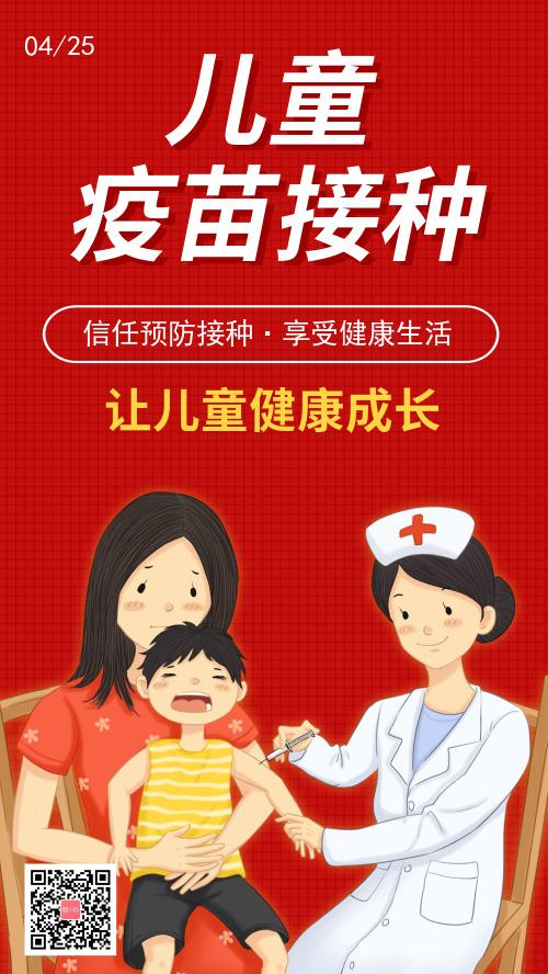 红色卡通风儿童疫苗接种日手机宣传海报