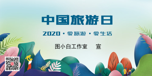手绘中国旅游日文化宣传插画节日展板