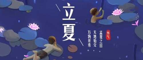 蓝色静谧立夏节气公众号封面