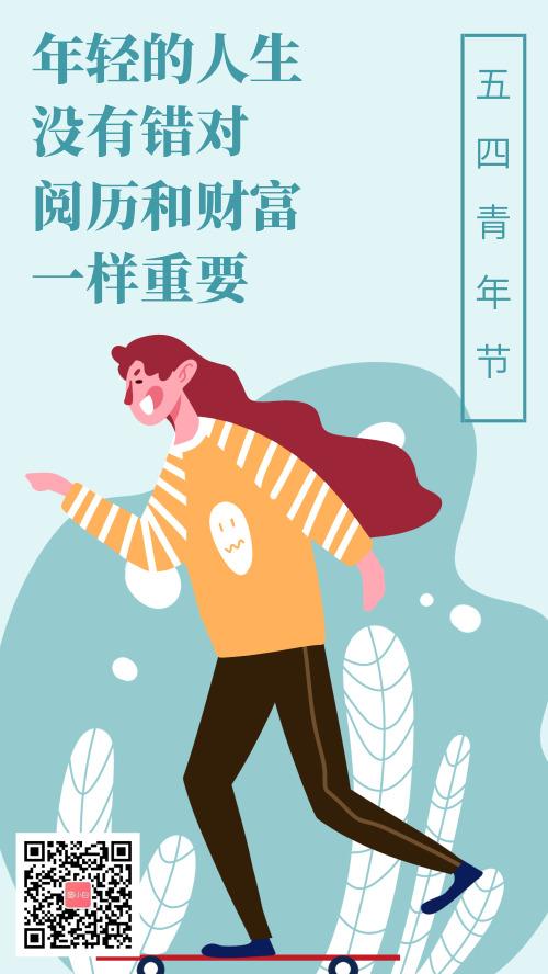卡通风五四青年节滑板少女手机海报