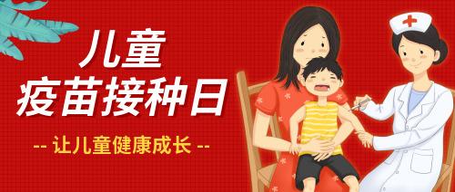 儿童疫苗接种日图文宣传公众号封面