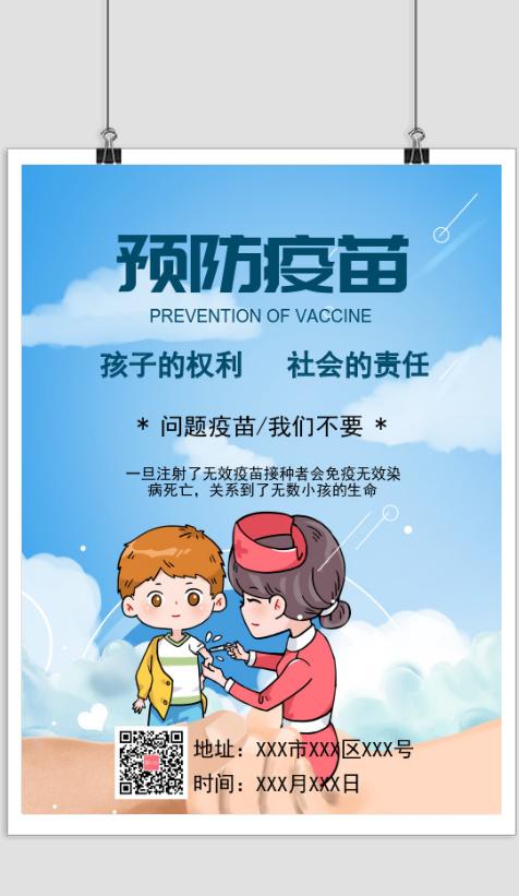 儿童接种防疫疫苗印刷海报