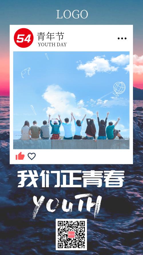 54青年节我们正青春图文手机宣传海报