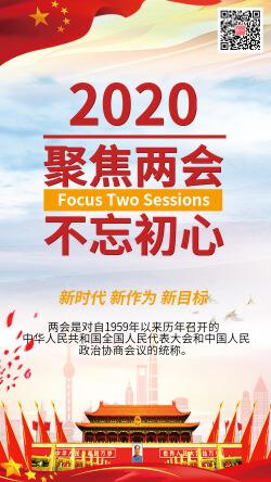 2020两会热点聚焦不忘初心手机海报