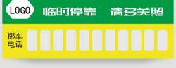黄绿简单临时停车卡