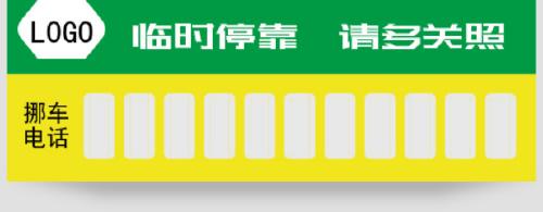黃綠簡單臨時停車卡