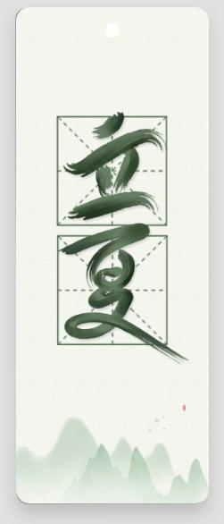 中国风创意立夏书签印刷图片
