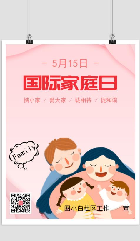 粉色温馨5月15日国际家庭日宣传印刷海报