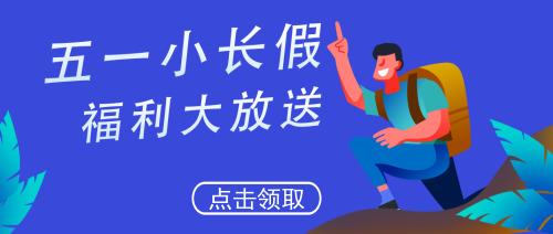 五一福利大放送插画公众号封面