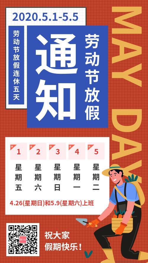 简约图文51劳动节假期安排通知海报