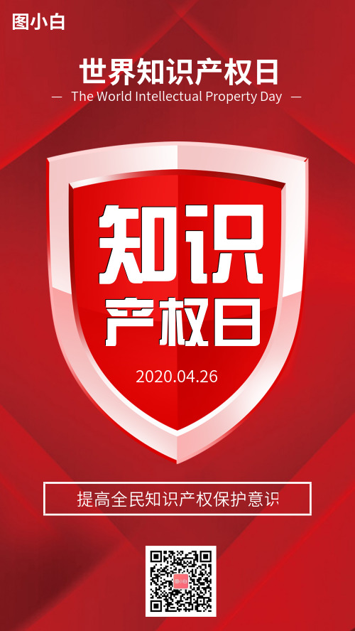红色创意世界知识产权日海报