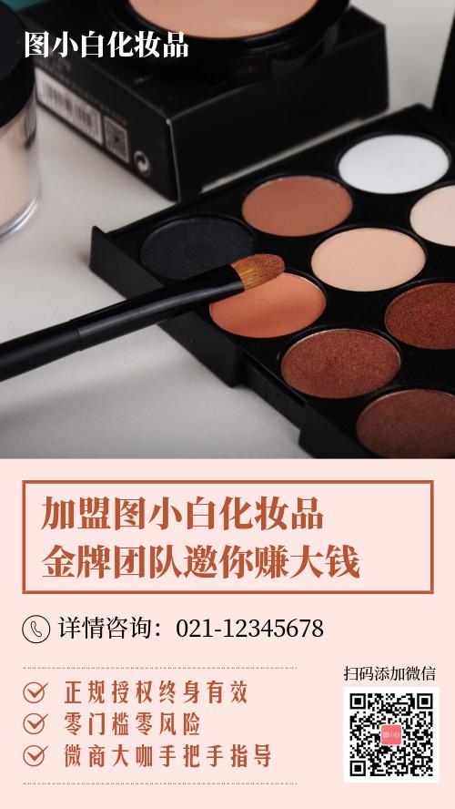美妆代理加盟招商宣传海报