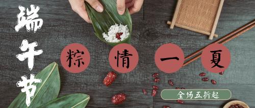 中国风端午节粽情一夏主图活动宣传公众号封面