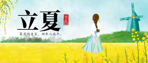 清新立夏传统节气公众号首图