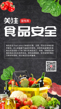 健康公益宣传食品安全海报