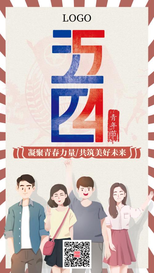 创意文字图文五四青年节海报
