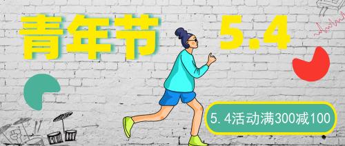 五四节日满减优惠宣传公众号封面